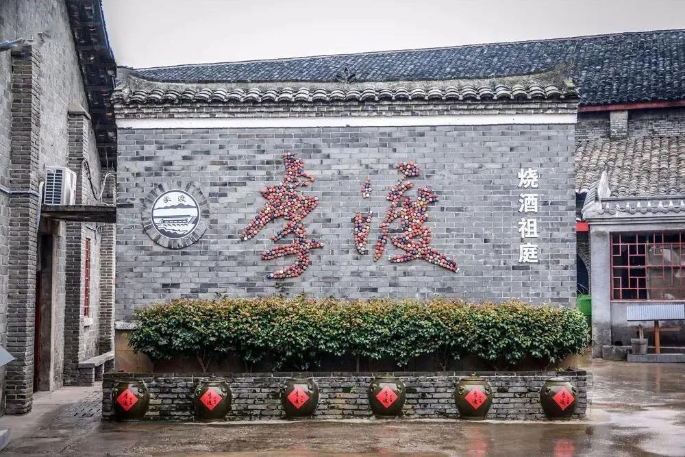谈白酒古窖遗址与历史文化,为什么要到李渡?