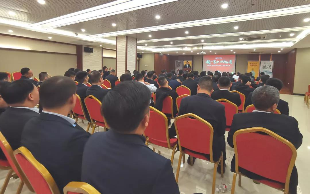 宋河酒业召开阶段性工作总结表彰会议