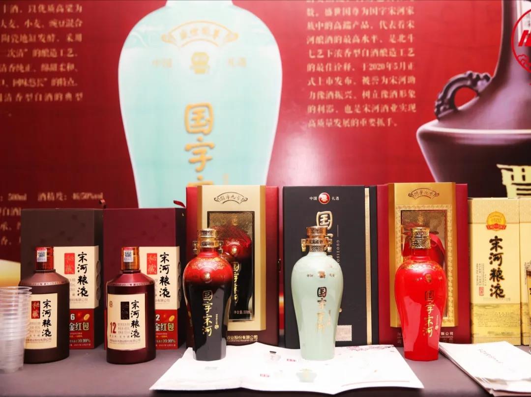 宋河酒业携主力产品礼遇天鹅之城
