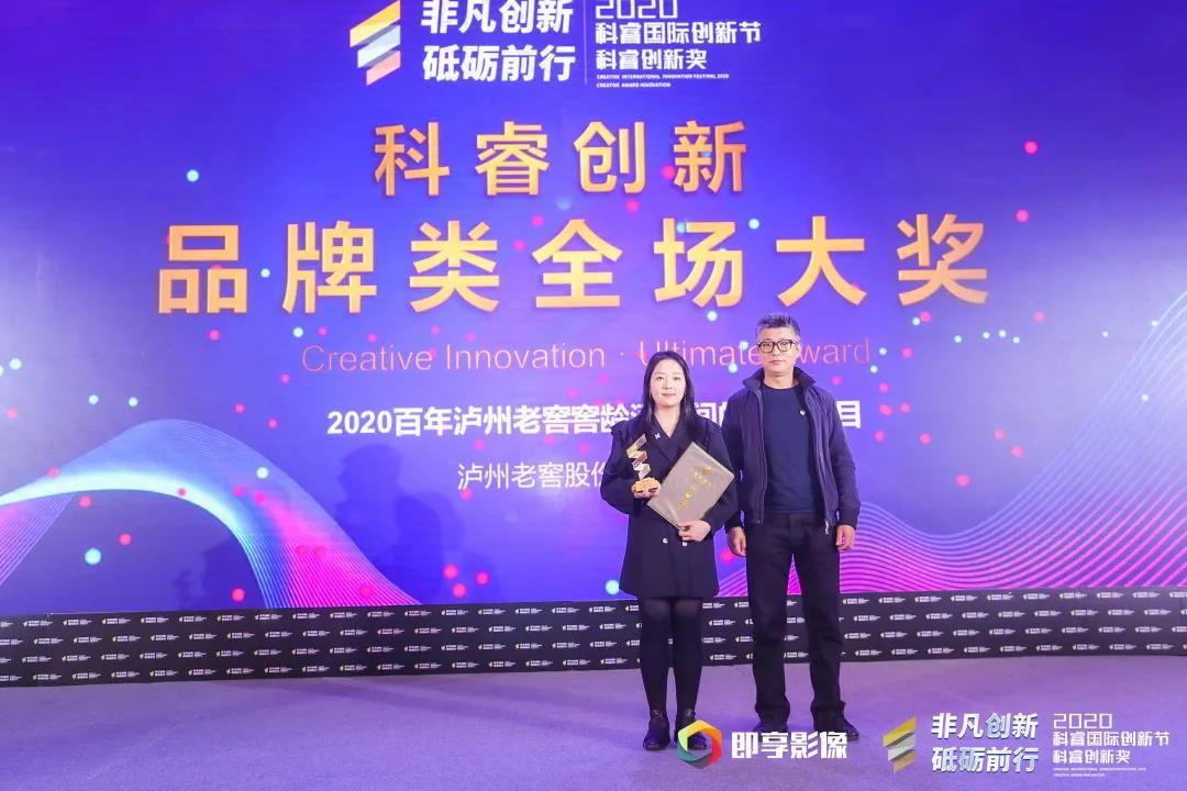 泸州老窖斩获科睿国际创新节两项大奖