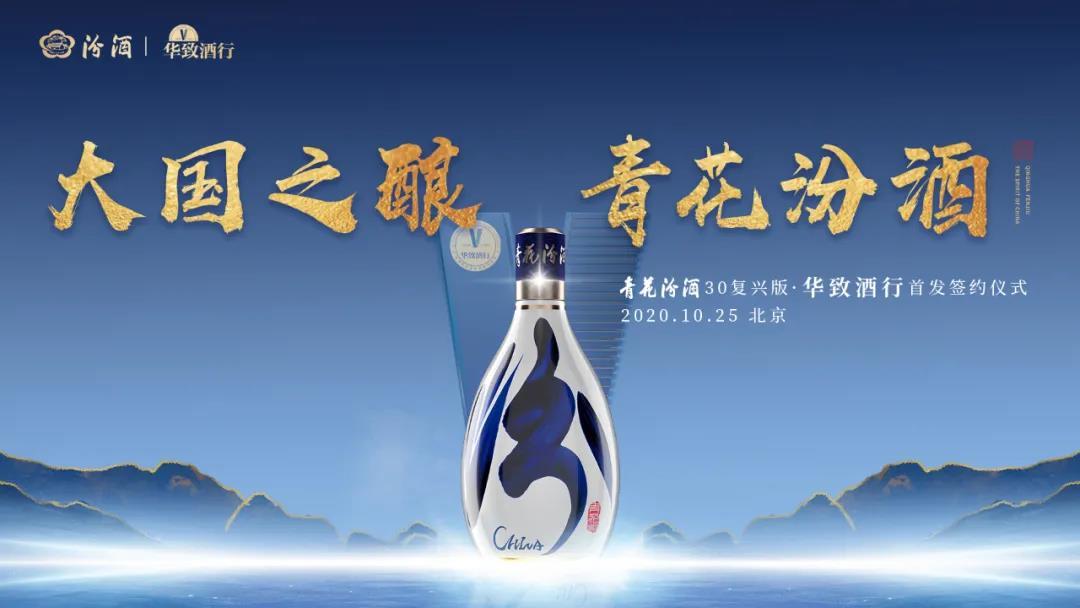 青花汾酒30复兴版·华致酒行首发签约仪式在京隆重举行