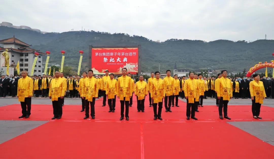茅台集团庚子年茅台酒节祭祀大典举行