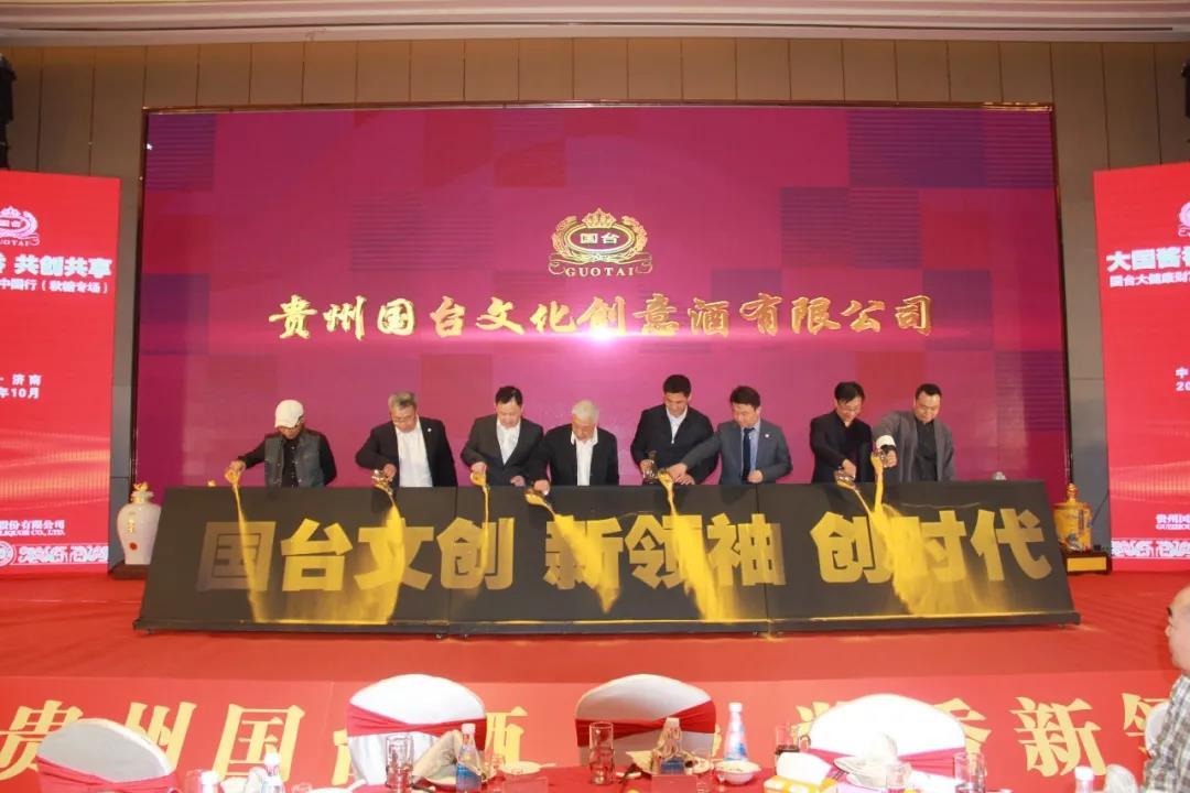 贵州国台文化创意酒有限公司成立