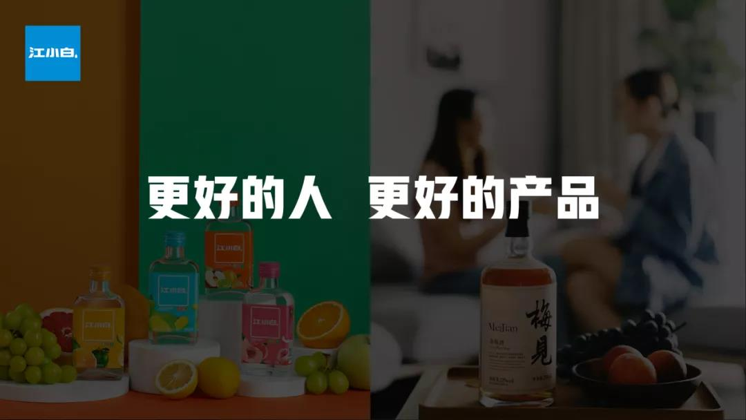 江小白创始人参加天府论坛表示,创新产品果立方一上市就热销