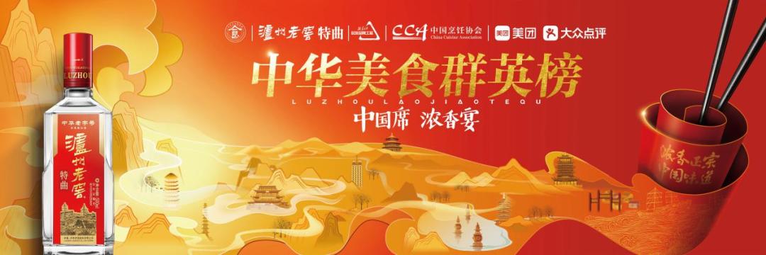 泸州老窖特曲中华美食群英榜第三季再启动