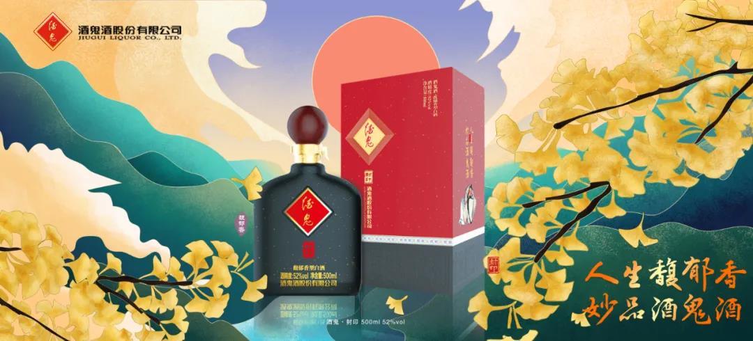 """酒鬼酒旗下产品酒鬼·封印""""焕新""""上市!"""