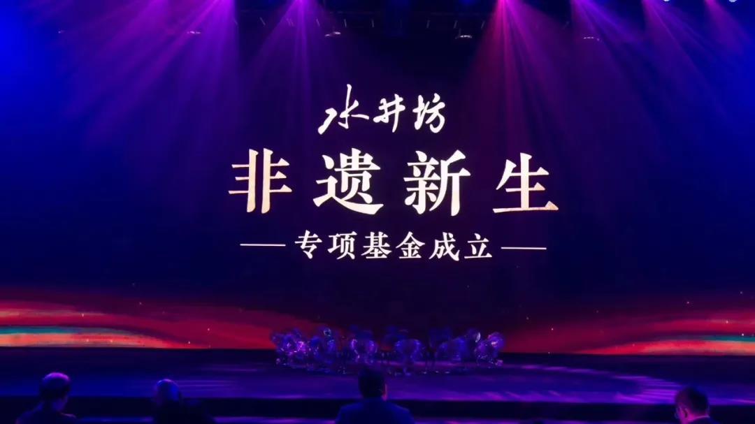水井坊第四季度强势开局、抢占春节营销先机