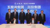 五粮液集团与川投集团签署战略合作协议