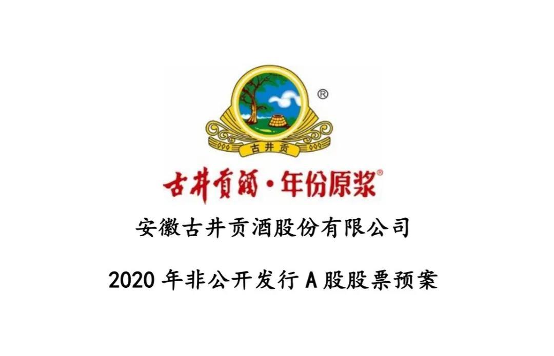 古井贡酒首度披露89亿技改关键信息,现已明确首批50亿元融资方向