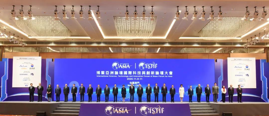 茅台集团应邀参加博鳌亚洲论坛国际科技与创新论坛首届大会