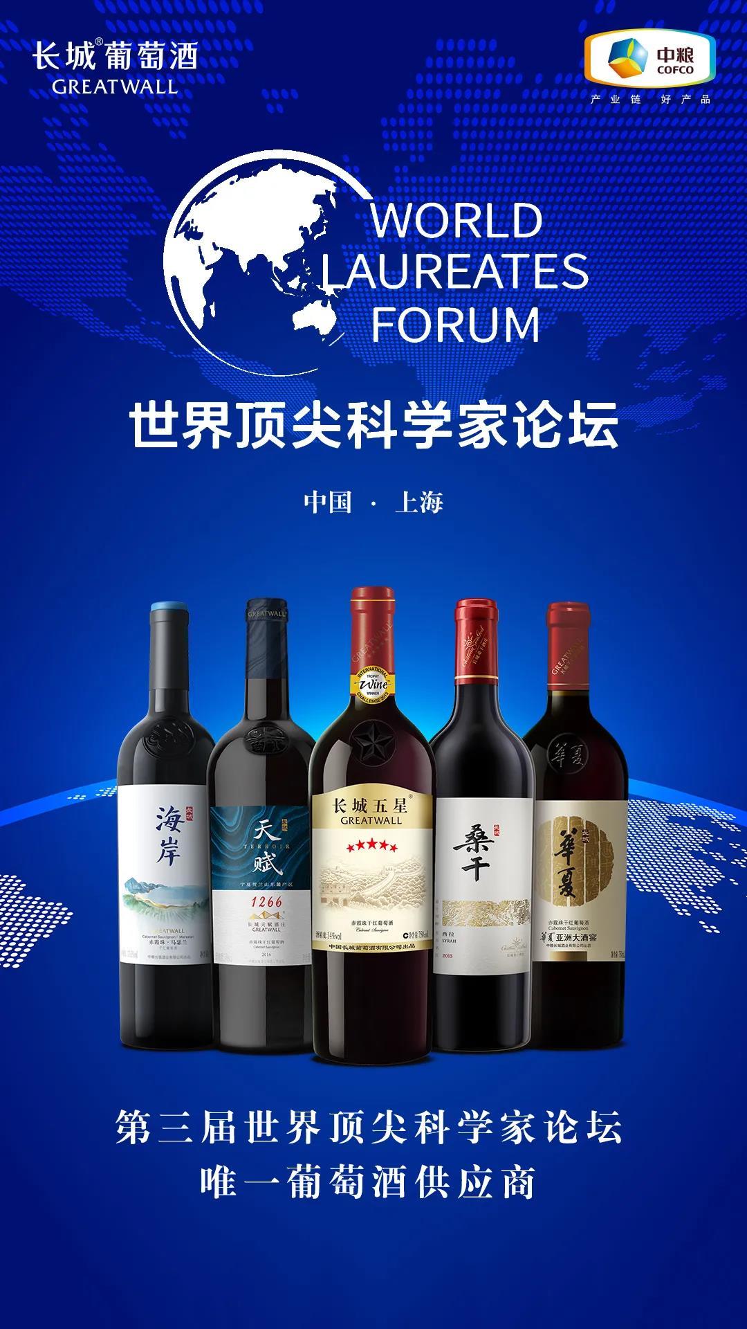 长城葡萄酒登临世界顶尖科学家论坛