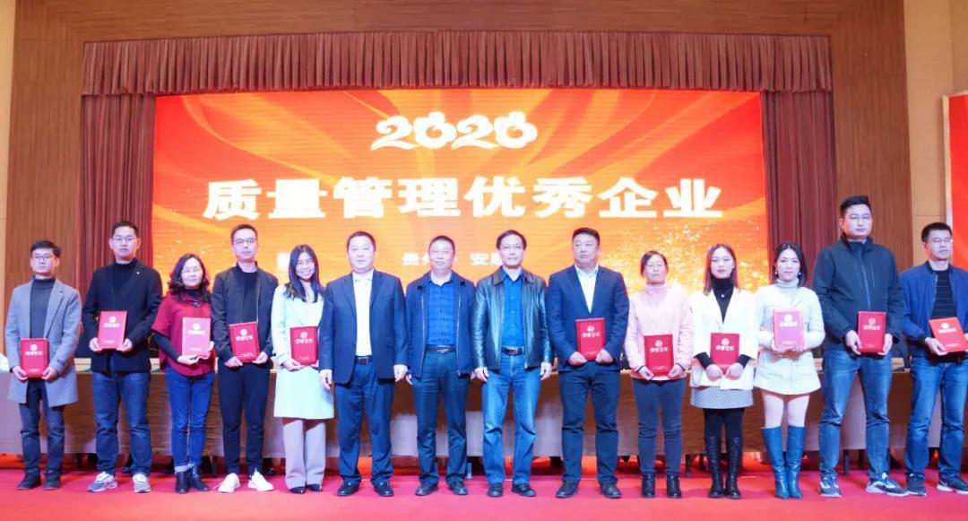 """茅台集团囊获2020年贵州省""""创新型""""成果大赛多项大奖"""