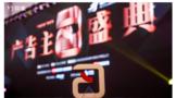 泸州老窖斩获2020中国国际广告节年度案例奖