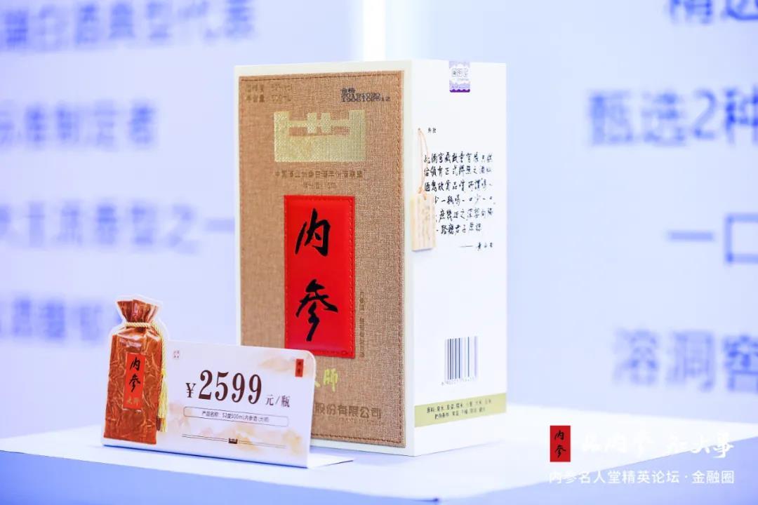 内参酒打入北京金融圈