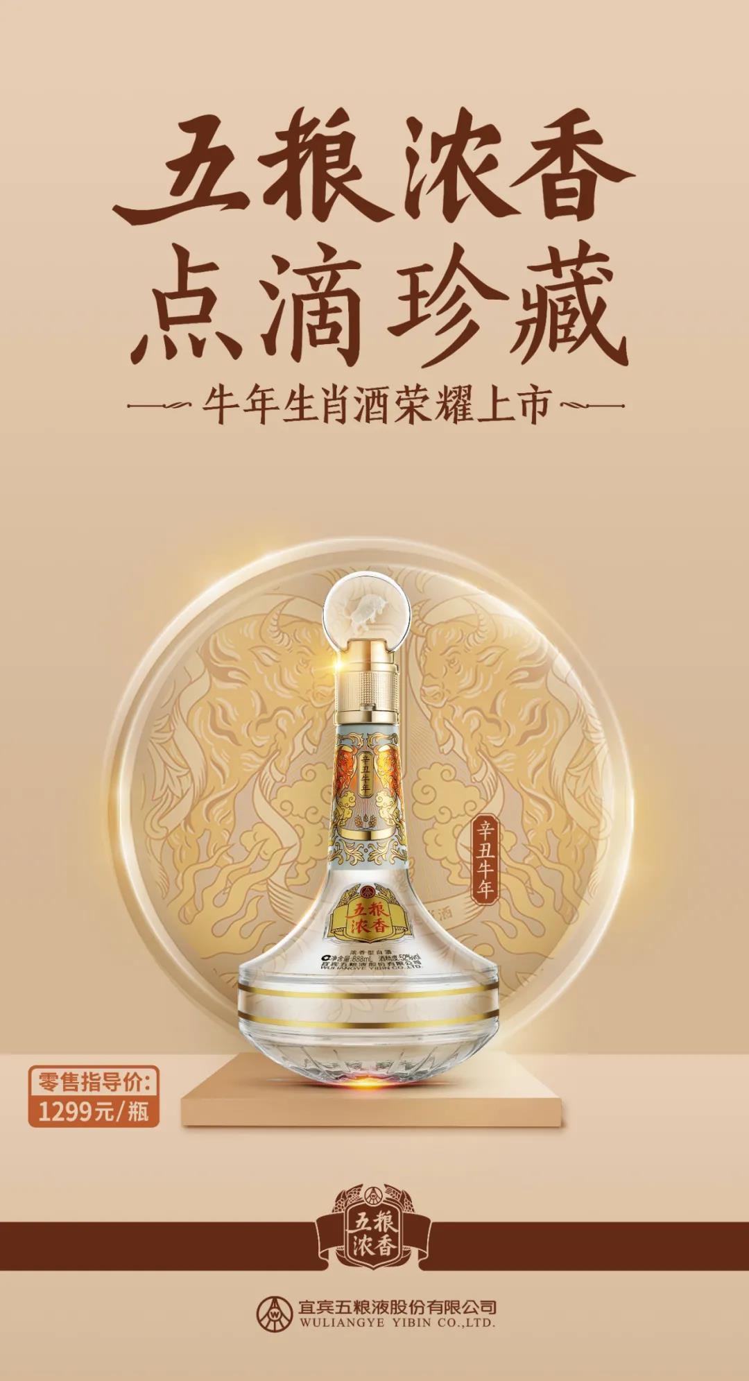 五粮浓香公司推出的五粮浓香·辛丑牛年生肖酒线上首发