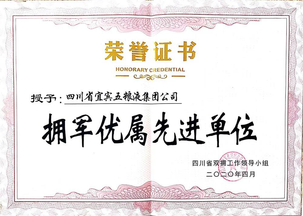 """五粮液集团荣获 """"拥军优属先进单位""""荣誉称号"""