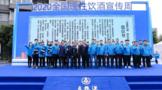 """五粮液协办2020""""全国理性饮酒宣传周"""" 四川分会场活动"""