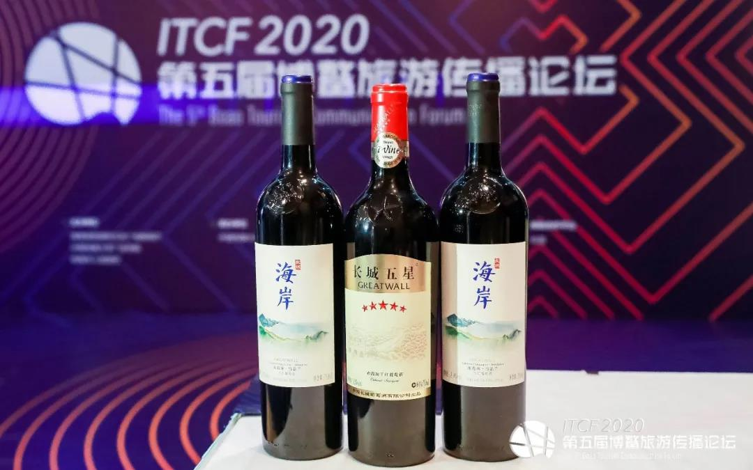 长城葡萄酒燃情2020博鳌国际旅游颁奖盛典,东方匠心风采华丽绽放南海之滨