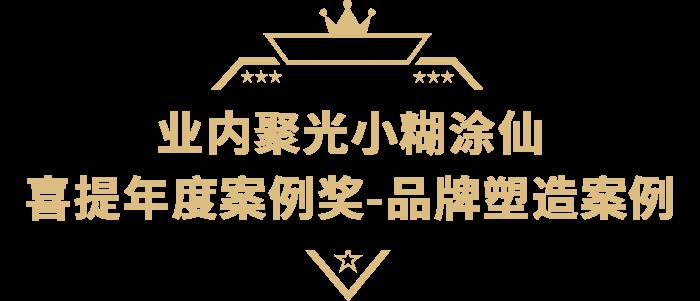小糊涂仙获奖绝非偶然,实力铸就荣耀!