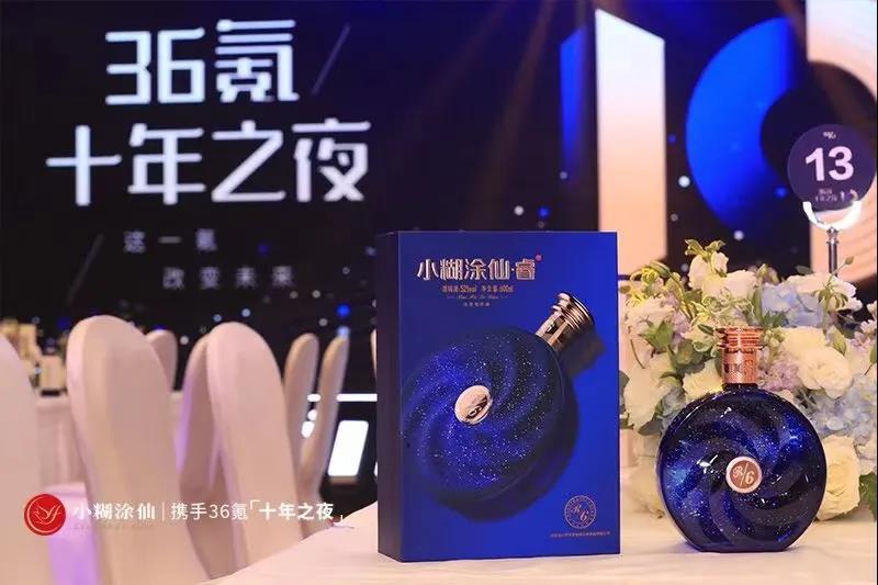 小糊涂仙·睿携手心悠然亮相36氪新经济之王峰会