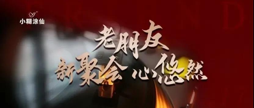 """小糊涂仙酒业""""老朋友 新聚会 心悠然""""客户尊享会韶关站、梅州站"""