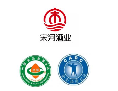 宋河酒业成为河南首家酒类产品质量优级和白酒安全品质双认证企业