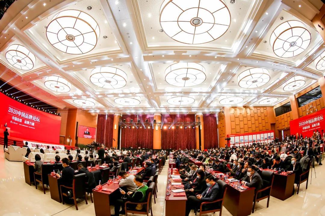 泸州老窖喜提2020中国品牌论坛两项大奖