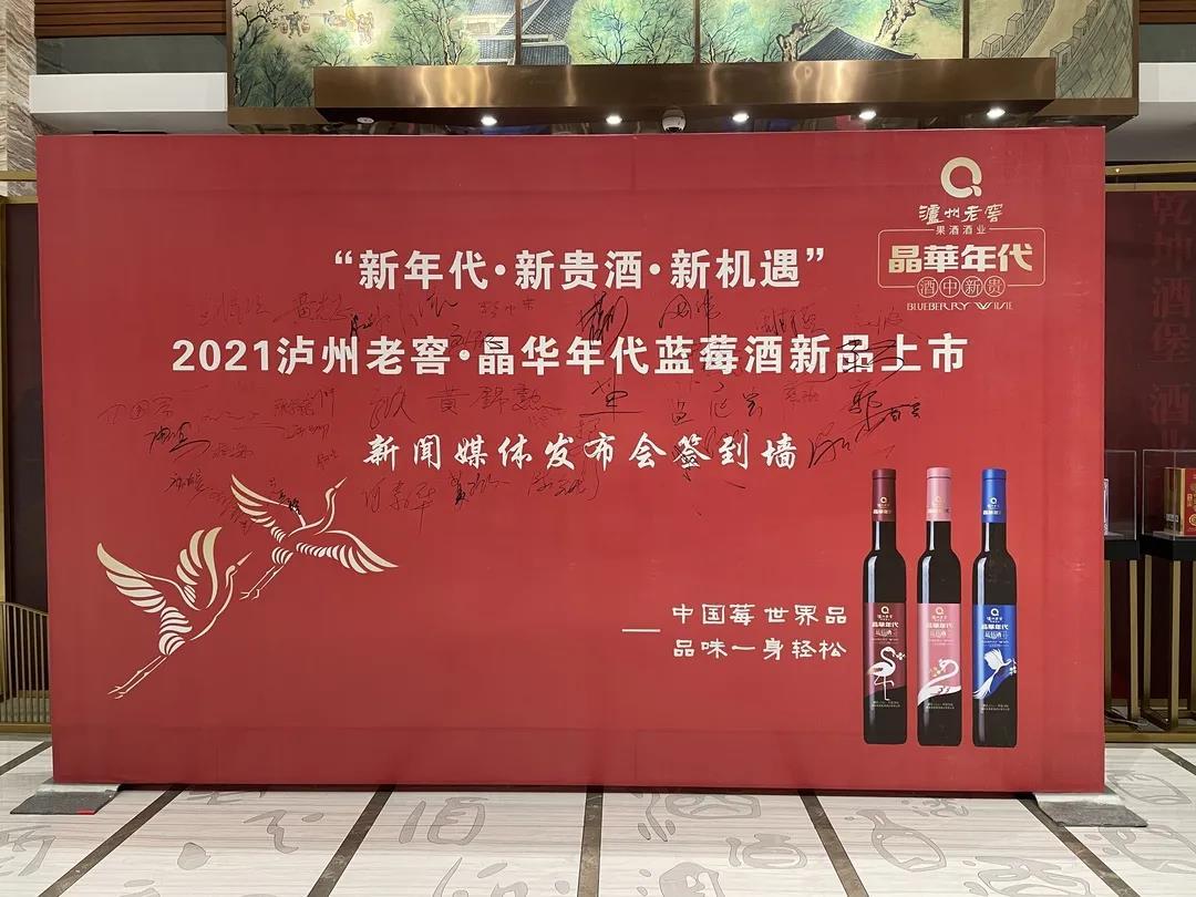 """泸州老窖果酒酒业新品""""蓝莓酒""""上市发布"""