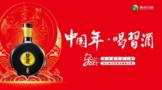 """""""中国年·喝习酒""""再掀风潮!,看习酒独特的IP塑造之法"""