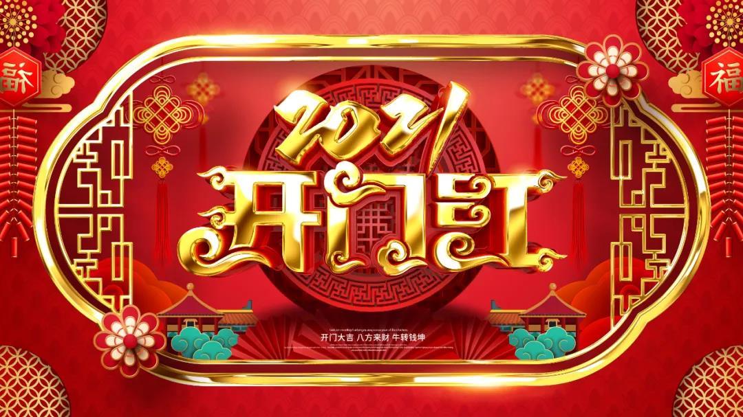1月份古越龙山销售额大幅度增长,迎来2021新年开门红