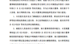 洋河股份董事会换届,张联东将出任董事长