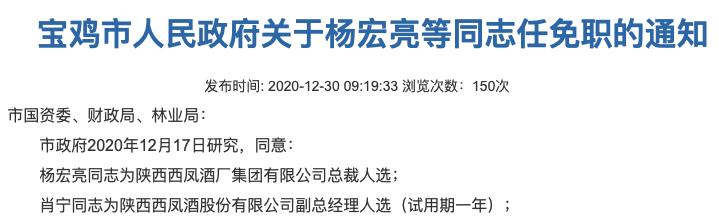 杨宏亮被任命为西凤酒厂集团总裁人选