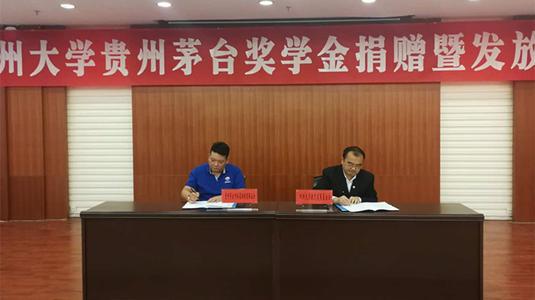 贵州茅台决定终止四个捐赠事项,涉及资金8.2亿!