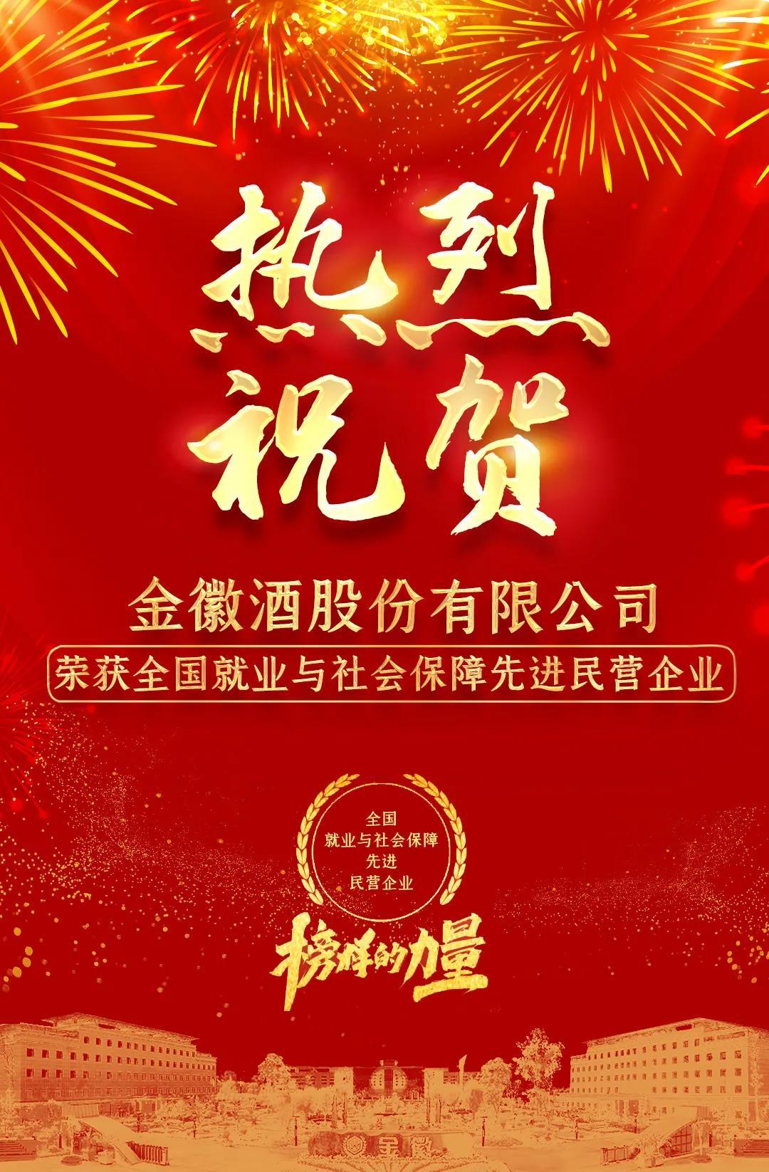 再获国家级新荣誉,金徽酒二次创业添新动力!