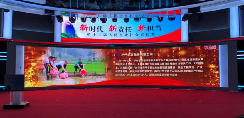 泸州老窖荣获全国脱贫攻坚先进集体荣誉称号