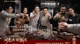 """丹泉酒业缘何成为春节""""流量之王""""?"""