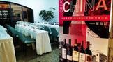 长城点亮中国葡萄酒文化发展之路
