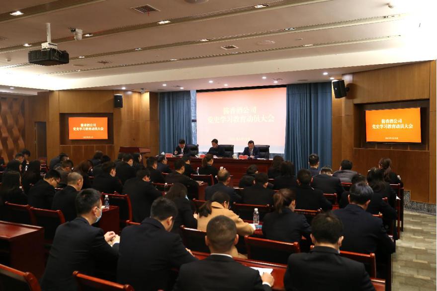 茅台酱香酒公司党委召开党史学习教育动员大会