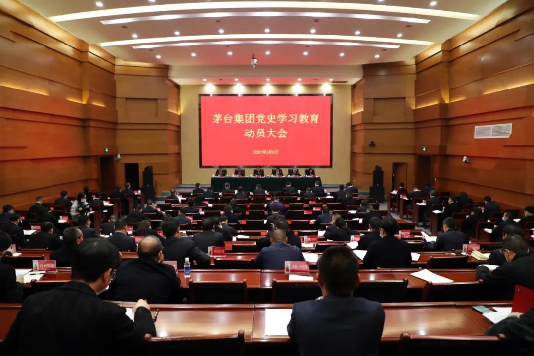 茅台集团召开党史学习教育动员大会
