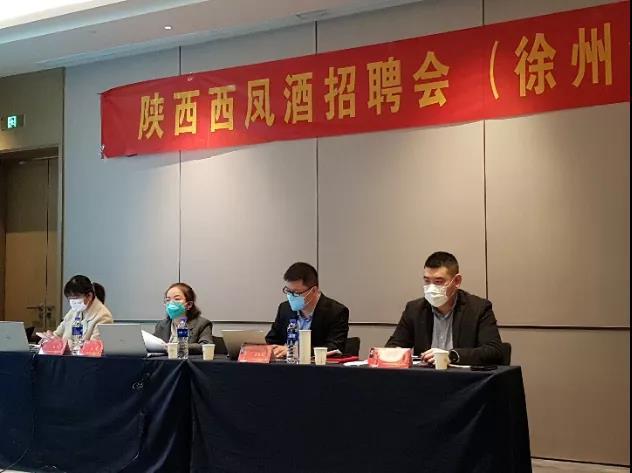西凤酒营销管理公司徐州专场招聘召开
