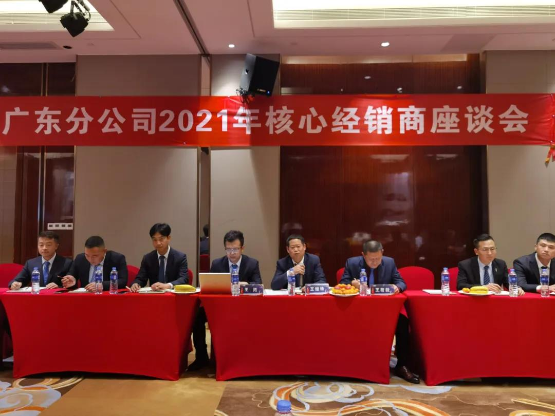 西凤酒广东分公司召开2021年核心经销商座谈会