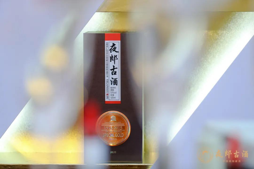 """夜郎古酒业公布十四五""""豹变""""路线图"""