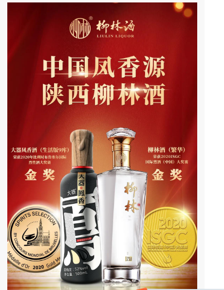 柳林酒业3年破2亿,跑出凤香加速度