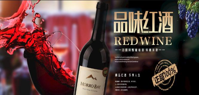 进口红酒选购技巧与常识