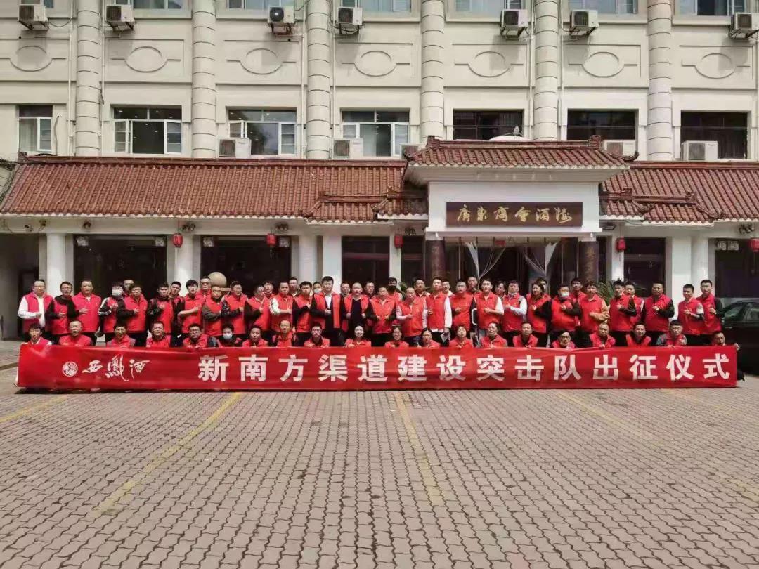 西凤酒新南方渠道建设突击活动武汉站首战告捷