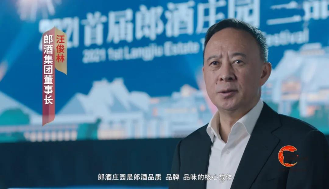 汪俊林董事长谈郎酒的目标和方向:把美好生活与快乐、艺术融进酒里