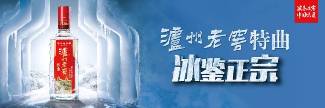 """认准""""冰鉴正宗""""泸州老窖特曲"""