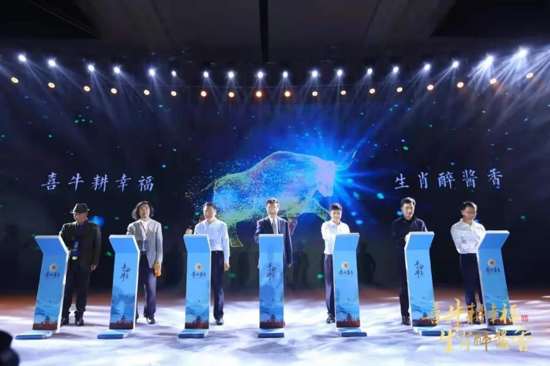 贵州茅台辛丑牛年生肖酒文化巡展首站引爆贵阳