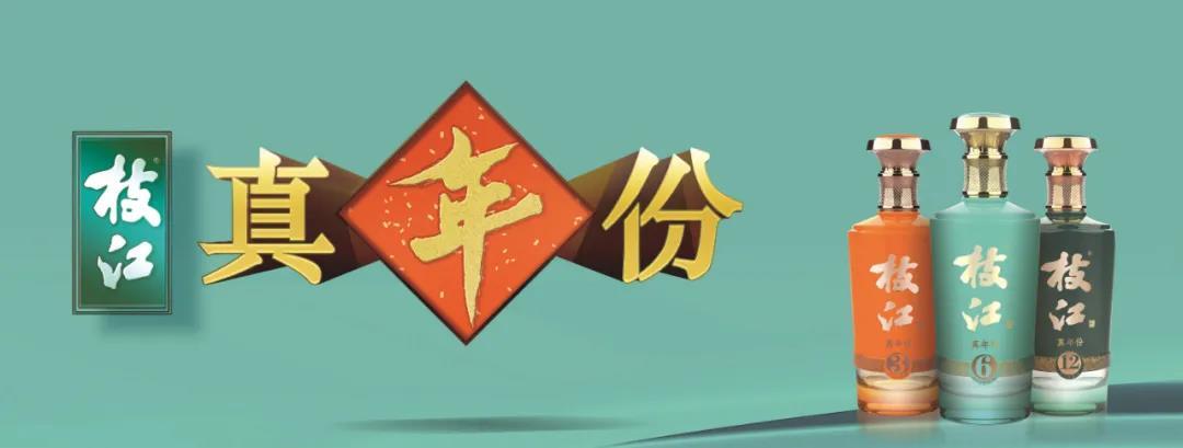 """枝江站上500元价位,以""""真年份""""重塑品牌价值!"""
