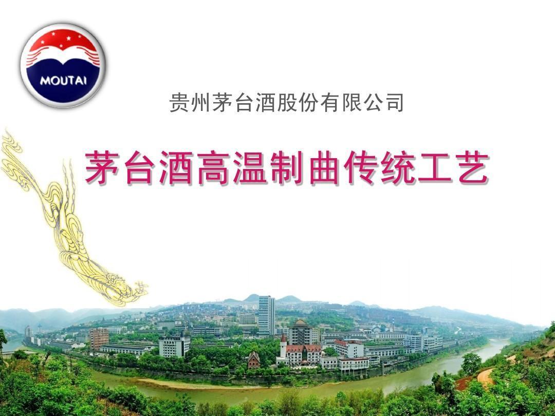 福布斯全球上市公司2000强,贵州茅台排名飙升77位